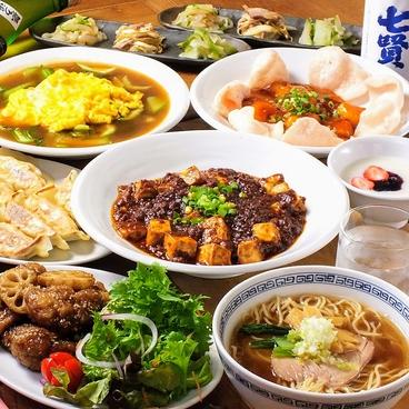 中華 DAIRINKAN ダイリンカンのおすすめ料理1