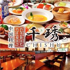 中国料理 CHISHU チシュウの写真