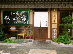 らー麺 鉄山靠の写真
