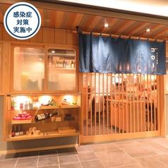 天ぷら酒場 ゴロー 静岡の写真