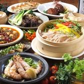 中華 DAIRINKAN ダイリンカンのおすすめ料理2