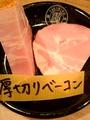 料理メニュー写真【2切れシリーズ】厚切りベーコン