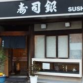寿司銀の雰囲気2