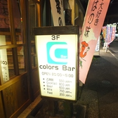 焼酎Bar colors カラーズの雰囲気3