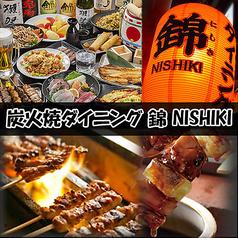 錦 NISHIKI 両国店の写真