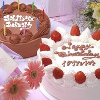 誕生日にはホールケーキでお祝いを♪TakeOutもOK!!
