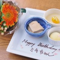 ■記念日デザート&花束サービス
