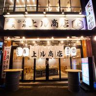 ヘルシーな天ぷらと本格抹茶割りの店『上ル商店』OPEN!