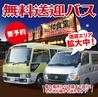 ゆずの雫 太田川駅前店のおすすめポイント2