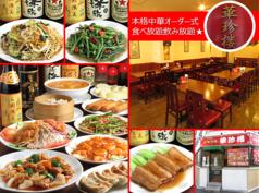 広東料理 華珍楼 御成門の写真