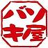 バソキ屋 博多駅東店のロゴ