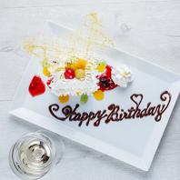 誕生日、記念日はデザートプレートをサービス