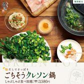 温野菜 米子店