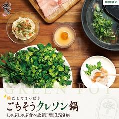 温野菜 柳井店