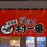 居酒屋 村一番 下通り店のロゴ