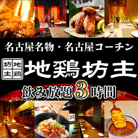 地鶏坊主 豊田市駅前店