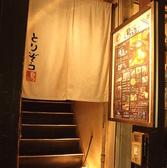 鳥造 摂津本山店の雰囲気2