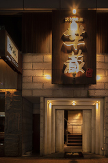 芋蔵 銀座店の雰囲気3