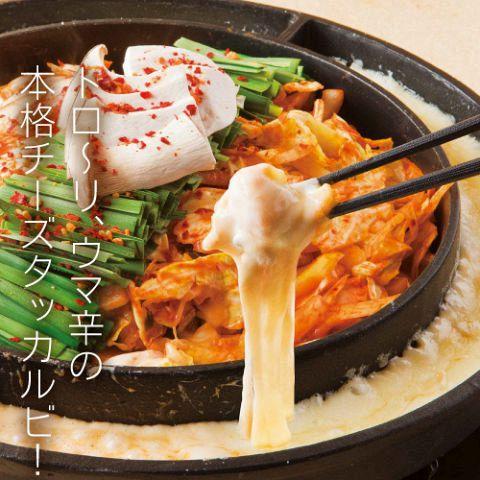 チーズダッカルビコース:全9品◇2H飲み放題付⇒4000円!!