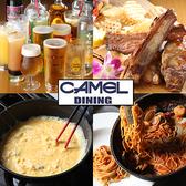 キャメル ダイニング CAMEL DININGの詳細