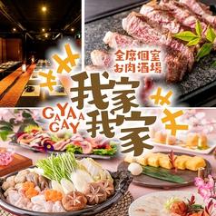全席個室 お肉酒場 我家我家 新横浜店の写真