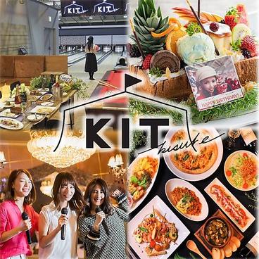 KISUKE KITの雰囲気1
