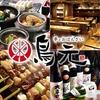 鳥元 東京駅グランルーフ店の写真
