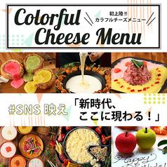 Cheese Resort 名古屋駅前店の特集写真