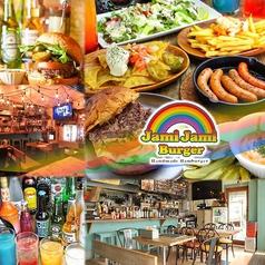 Jami Jami Burger&Diner ジャミジャミバーガー&ダイナー 森野店の写真