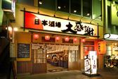 日本酒場 大感謝の雰囲気2