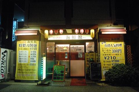 Taiwan Restaurant kaisenkan image