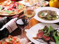 ワインとイタリアンのマリアージュを楽しんで