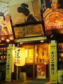 うまか房 高松瓦町店の雰囲気3