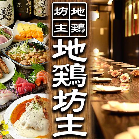 渋谷駅徒歩3分★お得な飲み放題付コースと寛ぎ個室♪最大50名様までの個室宴会OK