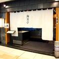 東京駅八重洲南口より徒歩1分と好アクセスの当店。会社での宴会や大人数でのお集まりにもおすすめです。乗り換えにも便利な東京駅直結ですので、お時間もゆっくりと過ごしていただけます。ぜひ大宴会や、同窓会、ランチでのお集まりなど、シーンに合わせてご利用ください。