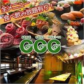 G G G ジージージー GROVE GREEN GENKIYA