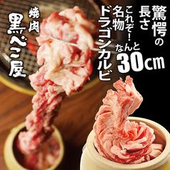 黒べこ屋 心斎橋店の写真