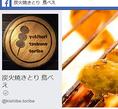 Facebook始めました☆詳細情報はFacebookをチェック!https://www.facebook.com/kishibe.toribe/
