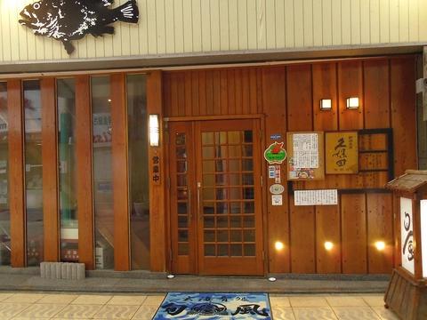 玄海の旬の魚を味わえるお店。いろいろな料理方法で、魚を楽しもう。