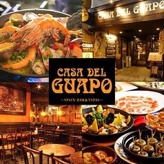 CASA DEL GUAPO カサ デル ガポ 池袋西口店の写真