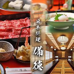 日本料理 備徳 堺東の写真