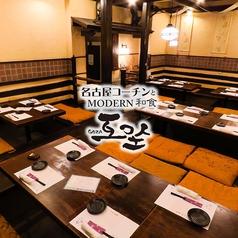 名古屋コーチンと旨い酒 互坐 ござの写真