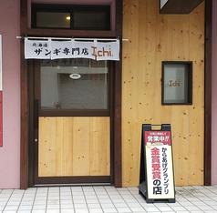 ザンギ専門店ichi 南平岸店の写真