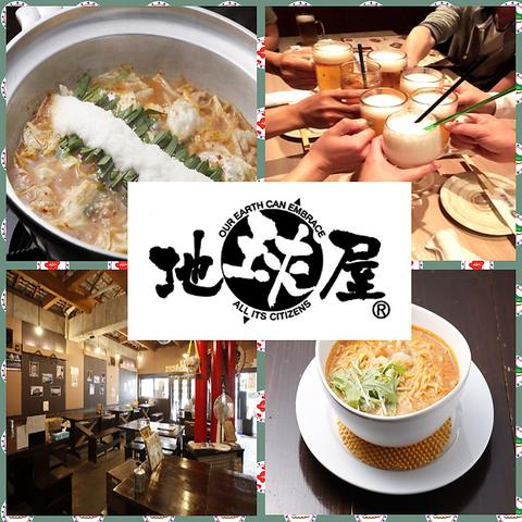 世界食堂 地球屋 琉球安里駅前店