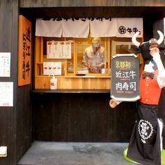 肉割烹バル 牛牛 GYUGYU 祇園本店の外観3