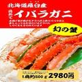 料理メニュー写真イバラガニ(脚バラ売り)580円~