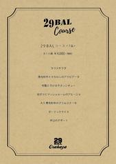 肉バル OSAKAYAのコース写真