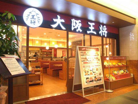 大阪王将名物の「餃子」手間ひまかけて、愛情込めて。創業以来の心意気!