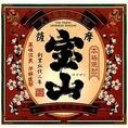 【季節限定】薩摩宝山
