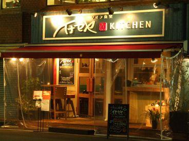 ワイン食堂 イナセヤ Kitchenの雰囲気1